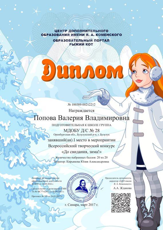 МДОБУ Детский сад №   Попова Валерия Диплом
